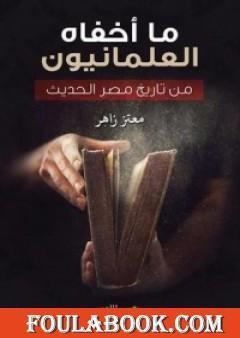 ما أخفاه العلمانيون من تاريخ مصر الحديث