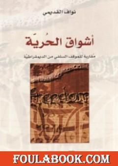 أشواق الحرية - مقاربة للموقف السلفي من الديمقراطية