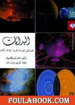 البدايات: قصة نشوء الإنسان الحياة الأرض والكون