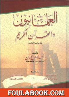 العلمانيون والقرآن الكريم - تاريخية النص