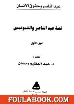 قصة عبد الناصر والشيوعيين ج1