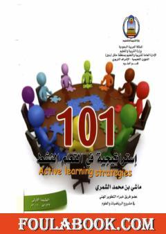 101 إستراتيجية في التعلم النشط