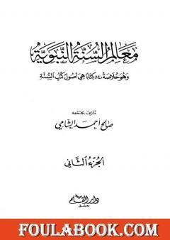 معالم السنة النبوية - الجزء الثاني: تابع المقصد الثالث العبادات - أحكام الأسرة - الحاجات الضرورية