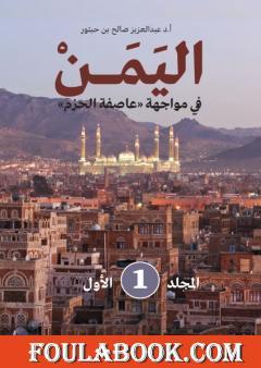 اليمن في مواجهة عاصفة الحزم - المجلد الأول