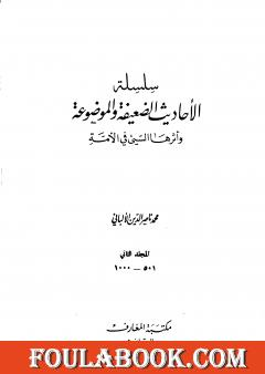 سلسلة الأحاديث الضعيفة والموضوعة - المجلد الثاني