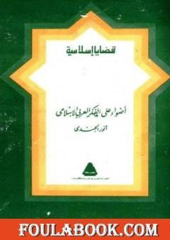 أضواء على الفكر العربي الإسلامي