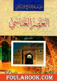 موسوعة التاريخ الاسلامي - العصر العباسي