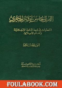 القرن الخامس عشر الهجري التحديات في وجه الدعوة الإسلامية والعالم الإسلامي
