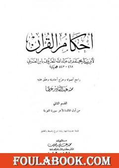 أحكام القرآن - القسم الثاني: المائدة - التوبة