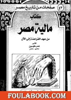 مالية مصر من عهد الفراعنة إلى الآن - نسخة أخرى