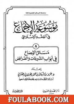 موسوعة الإجماع في الفقه الإسلامي - الجزء الثامن: التبرعات والفرائض