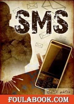 كتاب sms