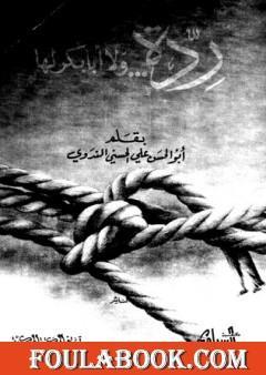 ردة ولا أبا بكر لها