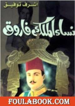 نساء الملك فاروق
