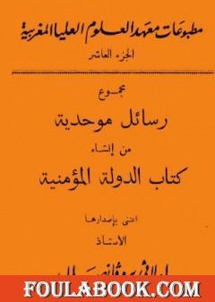 مجموع رسائل موحدية من إنشاء كتاب الدولة المؤمنية