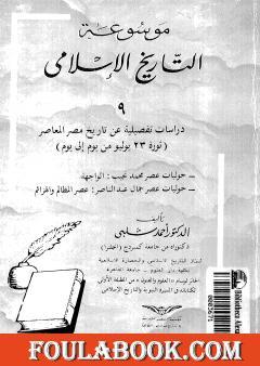 موسوعة التاريخ الإسلامي - الجزء التاسع
