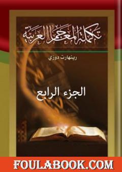 تكملة المعاجم العربية – الجزء الرابع