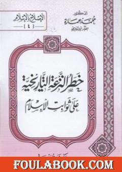 خطر النزعة التاريخية على ثوابت الأسلام