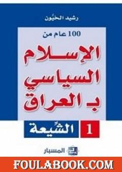 100 عام من الإسلام السياسي بـالعراق - الشيعة