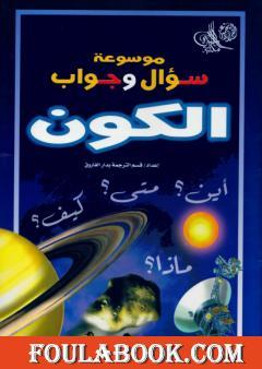 موسوعة سؤال وجواب - الكون