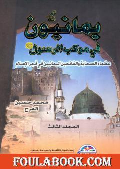 يمانيون فى موكب الرسول - عظماء الصحابة والفاتحين اليمانيين في فجر الاسلام - الجزء الثالث