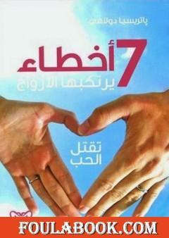 سبعة أخطاء يرتكبها الأزواج تقتل الحب