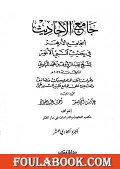 جامع الأحاديث - الجامع الصغير وزوائده والجامع الكبير - قسم الأقوال - الجزء الحادي عشر
