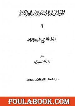 الموسوعة الإسلامية العربية - المجلد السادس: أخطاء المنهج الغربي الوافد
