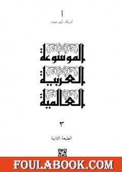 الموسوعة العربية العالمية - المجلد الثالث: أمريكا - أيوو جيما