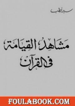 مشاهد القيامة في القرآن