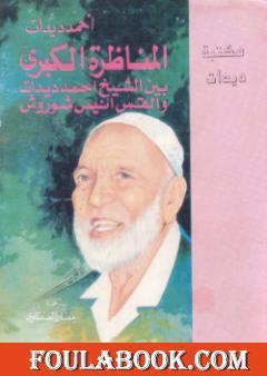 المناظرة الكبرى بين الشيخ أحمد ديدات والقس أنيس شروش