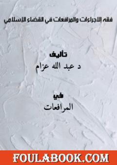 فقه إلاجراءات والمرافعات في القضاء الإسلامي