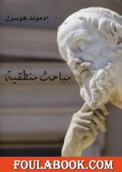 مباحث منطقية - الكتاب الثالث - عناصر إيضاح فيمياء المعرفة