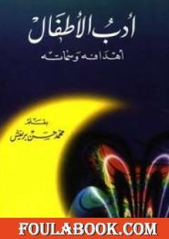 أدب الأطفال - أهدافه وسماته