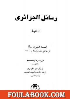 رسائل الجزائري - المجموعة الثانية: خمسة عشرة رسالة