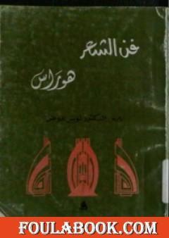 فن الشعر