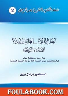 أهل القبلة والصلاة - السنة والشيعة – دين واحد، كلمة سواء - قراءة تاريخية لتميز الشيعة العلوية عن الشيعة الصفوية