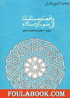 واقعنا ومستقبلنا فى ضوء الإسلام