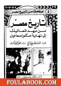 تاريخ مصر من عهد المماليك إلى نهاية حكم إسماعيل
