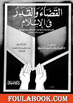 القضاء والقدر في الإسلام - الجزء الثالث: عند المتفلسفة في الحضارة الإسلامية