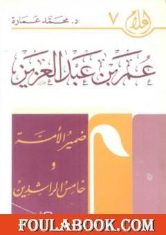 عمر بن عبد العزيز: ضمير الأمة وخامس الخلفاء الراشدين