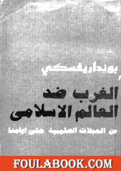 الغرب ضد العالم الاسلامي من الحملات الصليبية حتى أيامنا