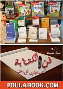فن الكتابة - آداب التأليف قبل النشر