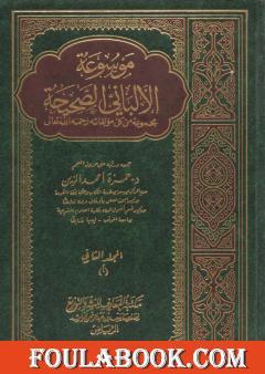 موسوعة الألباني الصحيحة - المجلد الثاني