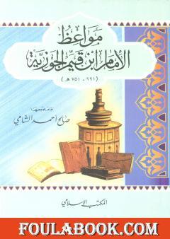 مواعظ الإمام ابن قيم الجوزية