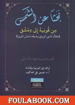 بحثاً عن الشمس من قونية إلى دمشق - جلال الدين الرومي وشيخه شمس تبريز