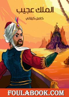 الملك عجيب