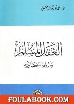 العقل المسلم والرؤية الحضارية - نسخة أخرى