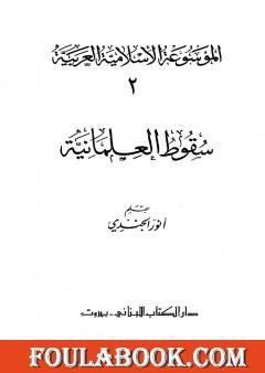 الموسوعة الإسلامية العربية - المجلد الثاني: سقوط العلمانية