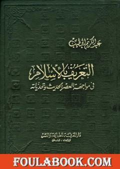 التعريف بالإسلام في مواجهة العصر الحديث وتحدياته